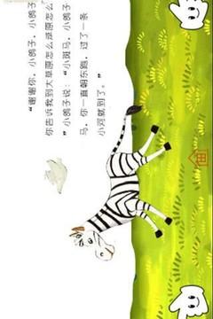 乐1图书-小斑马过河