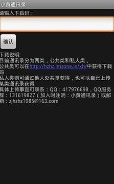 小黄通讯录1.3