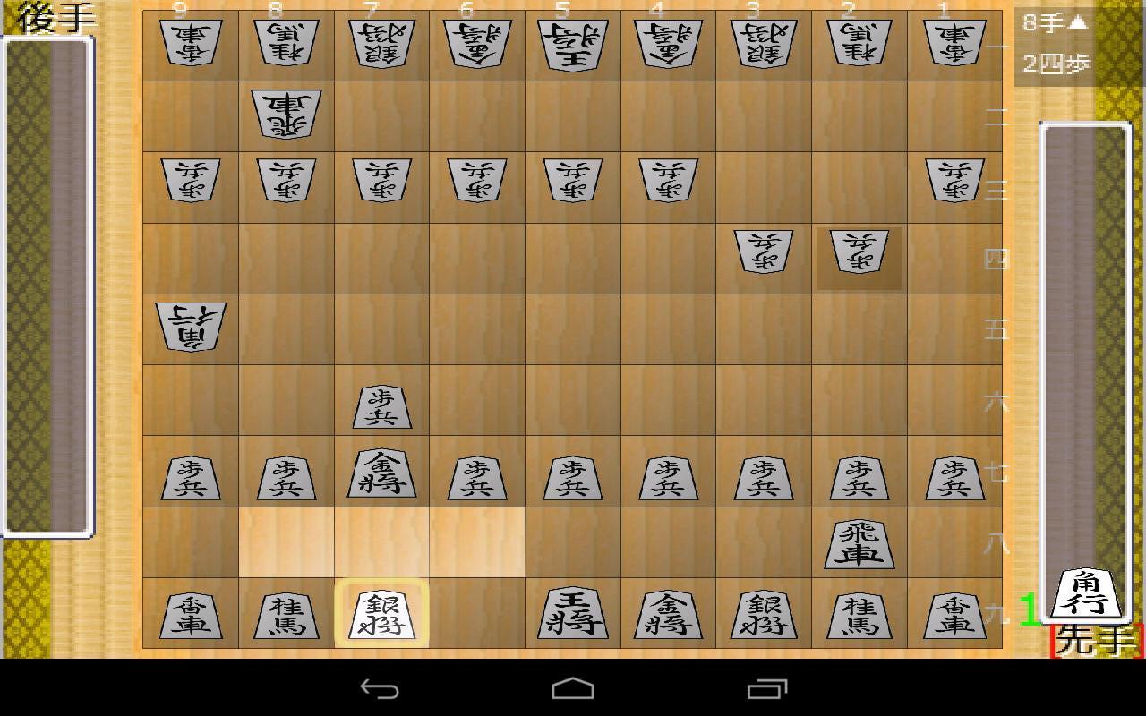 vs将棋截图(3)图片