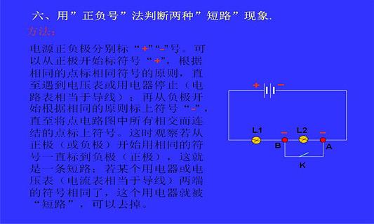 初中物理电路分析截图(3)