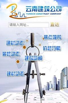 云南建筑公司