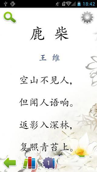 唐诗三百首里的五言绝句有哪些