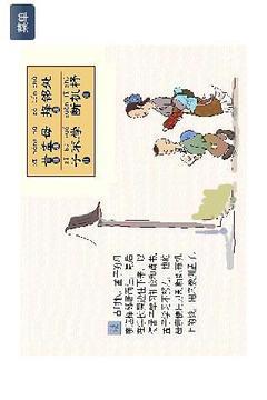 趣图三字经