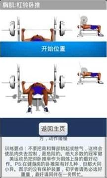健身动画教程
