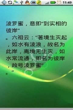 天天经典佛语