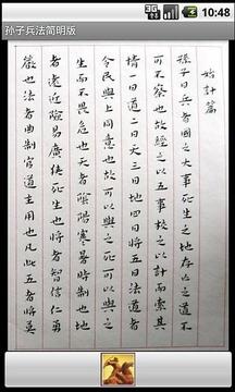 孙子兵法简明版