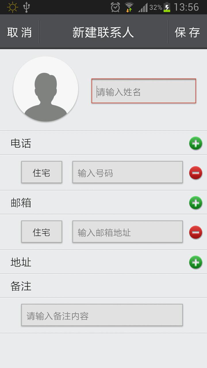 电话截图(3)
