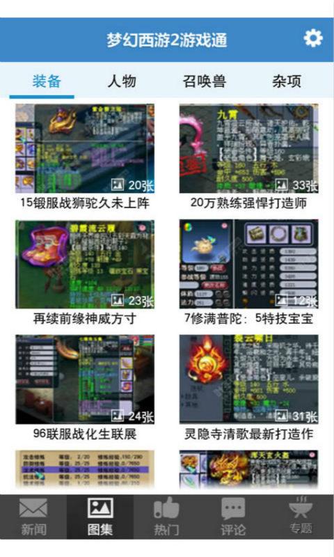 梦幻西游2游戏通截图(7)