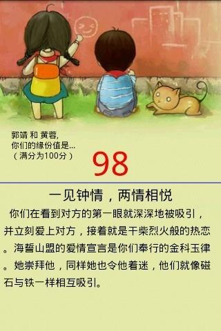 姓名测缘截图(4)