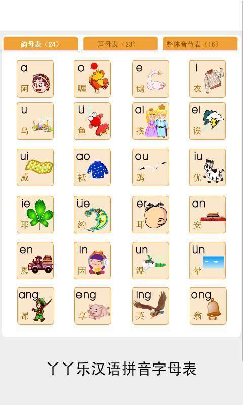 拼音字母表截图(8)