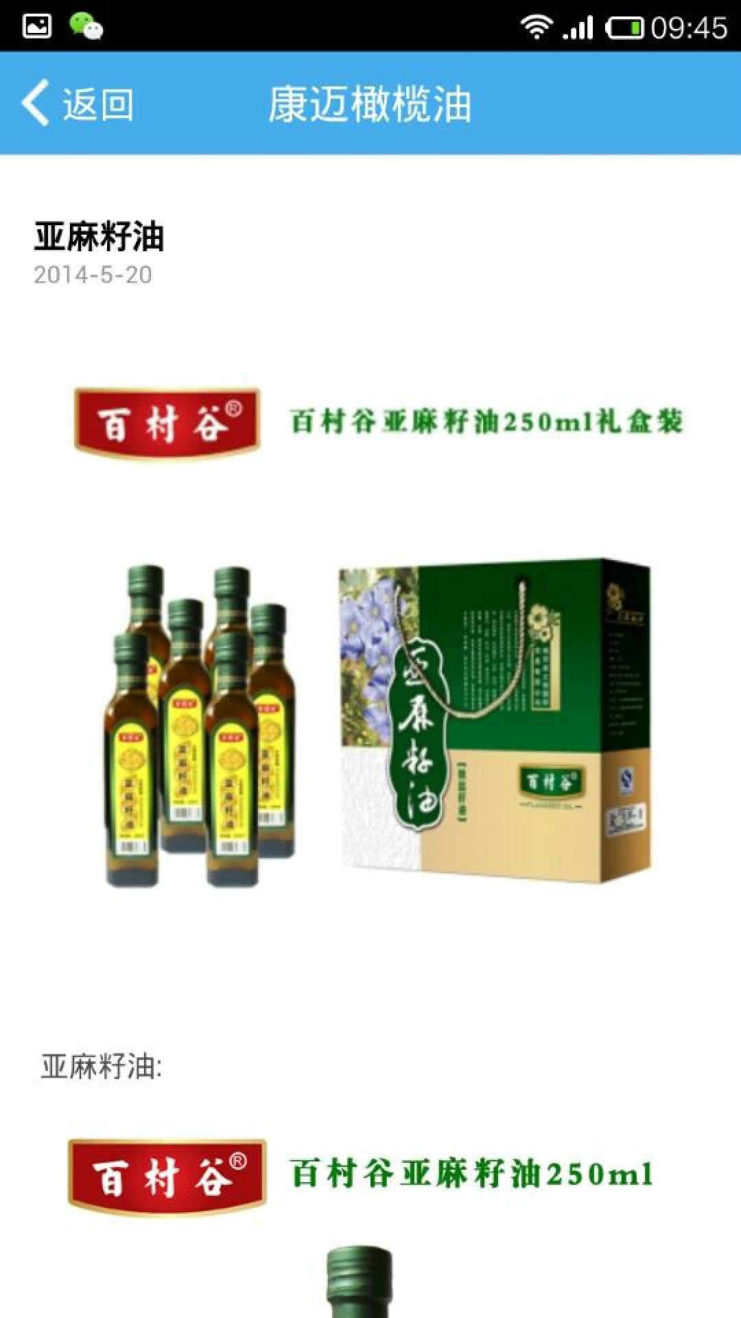 康迈橄榄油截图(3)