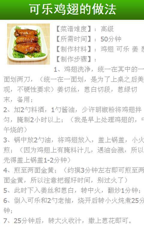 可乐鸡翅的做法截图(3)