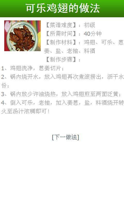 可乐鸡翅的做法截图(2)