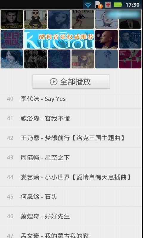 华语新歌榜截图(7)
