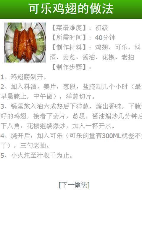 可乐鸡翅的做法截图(4)