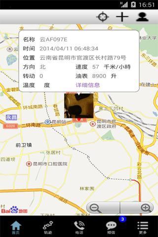 位置服务截图(2)