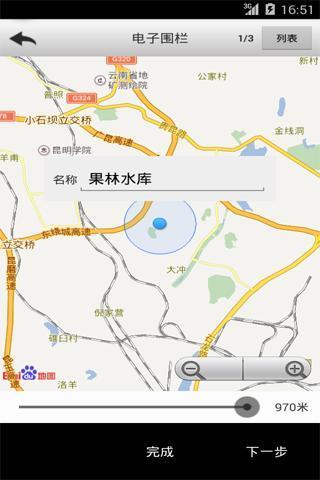 位置服务截图(1)