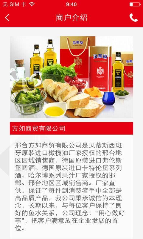 贝蒂斯橄榄油截图(5)