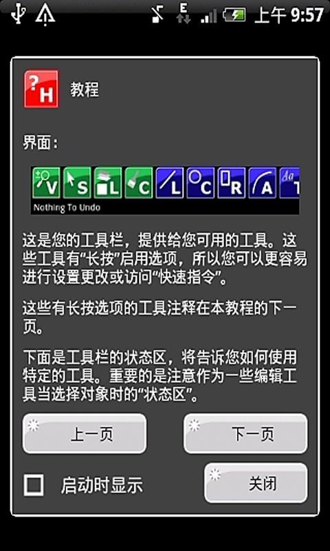 cad绘图软件截图(2)