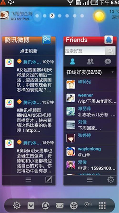 QQforPad截图(5)