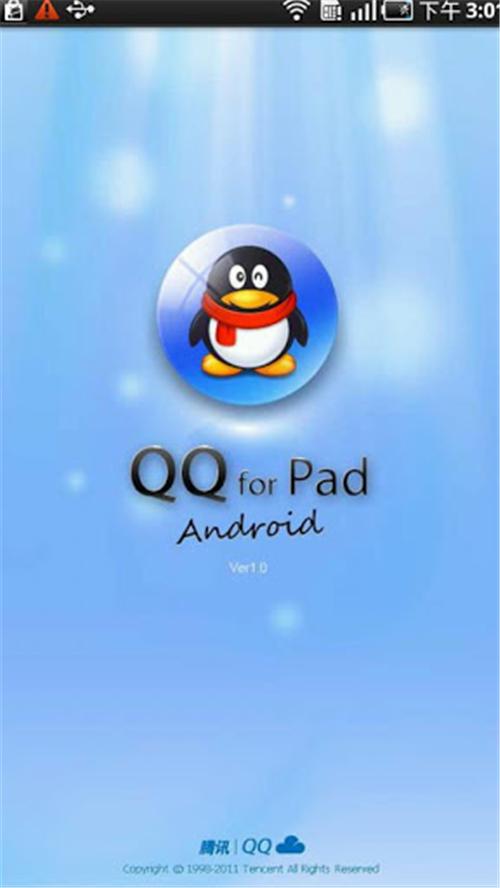 QQforPad截图(6)