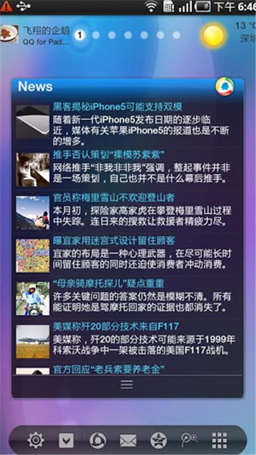 QQforPad截图(4)