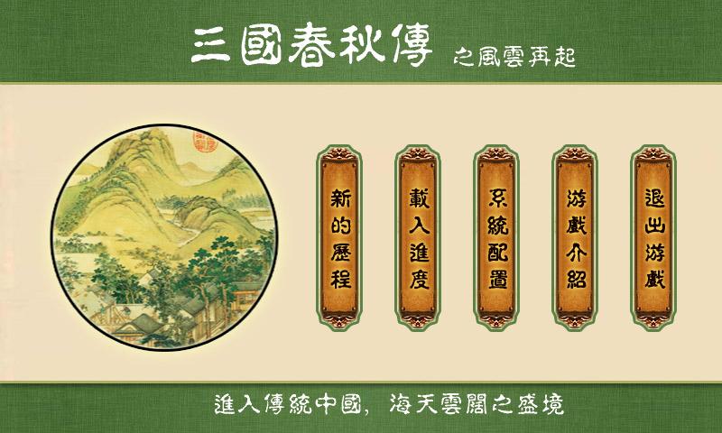 三國春秋傳截图(1)