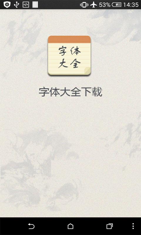字体大全下载截图(1)
