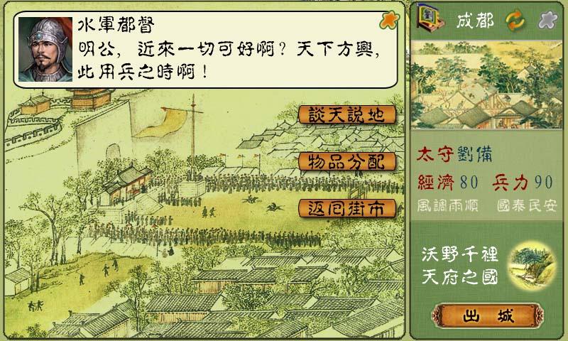 三國春秋傳截图(6)