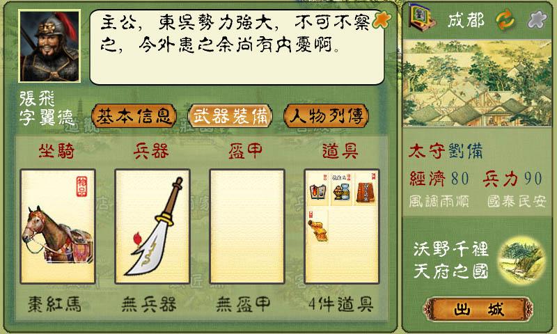 三國春秋傳截图(7)