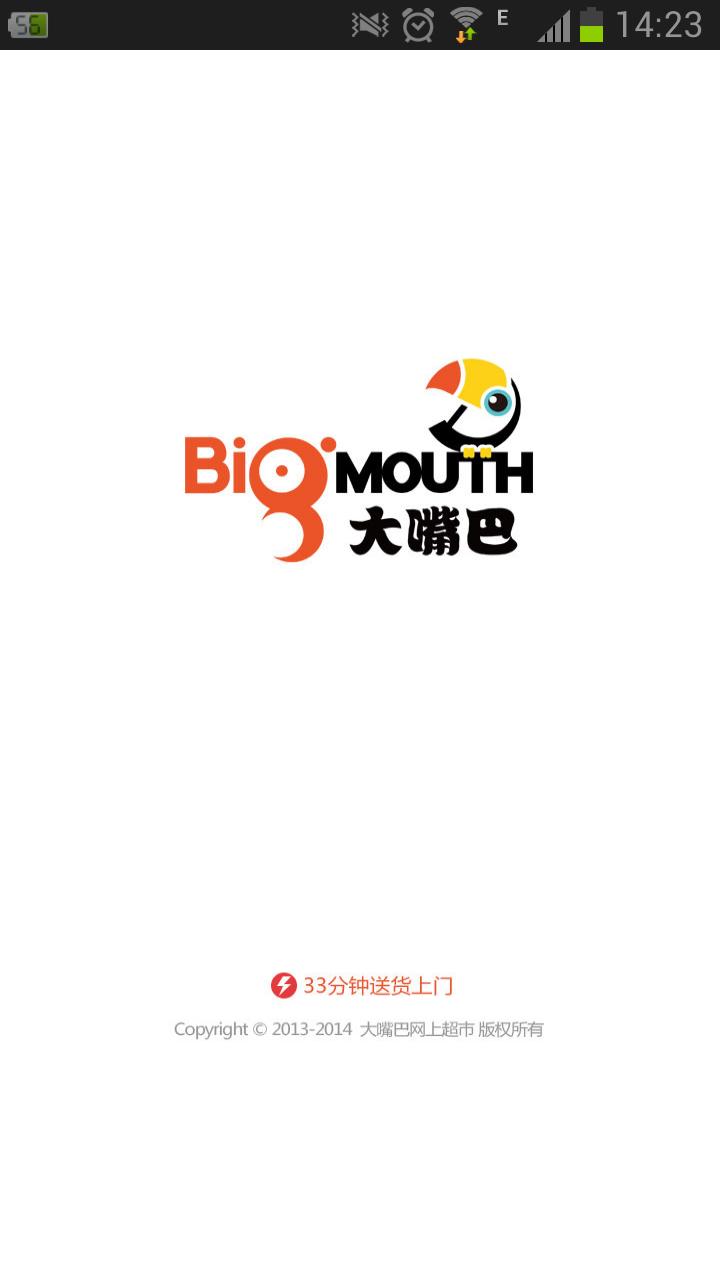 大嘴巴截图(1)