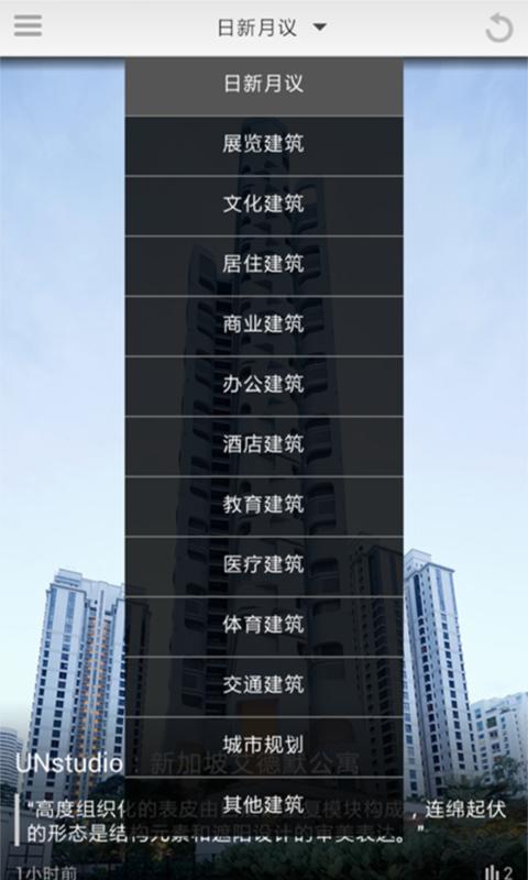 日新建筑截图(3)