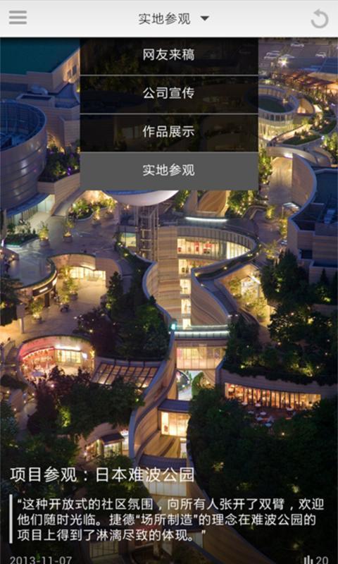 日新建筑截图(4)