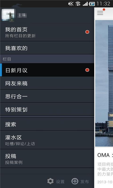 日新建筑截图(5)