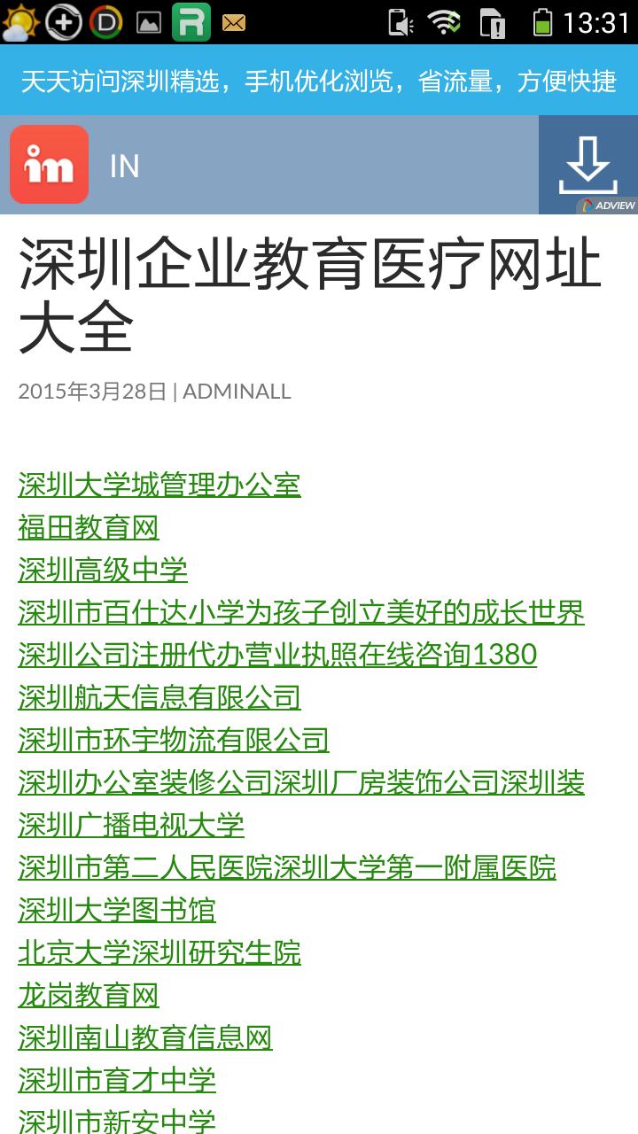 深圳通截图(5)