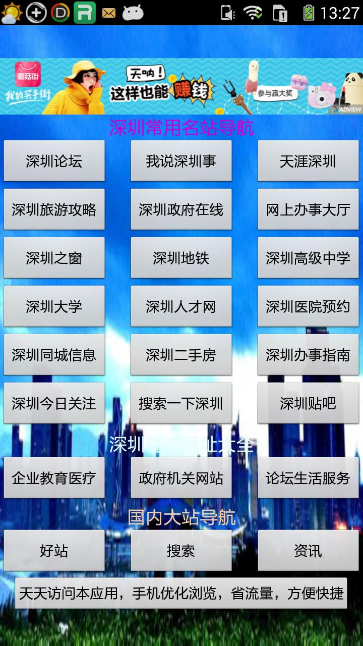 深圳通截图(1)