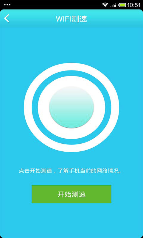 免费wifi随身带截图(4)