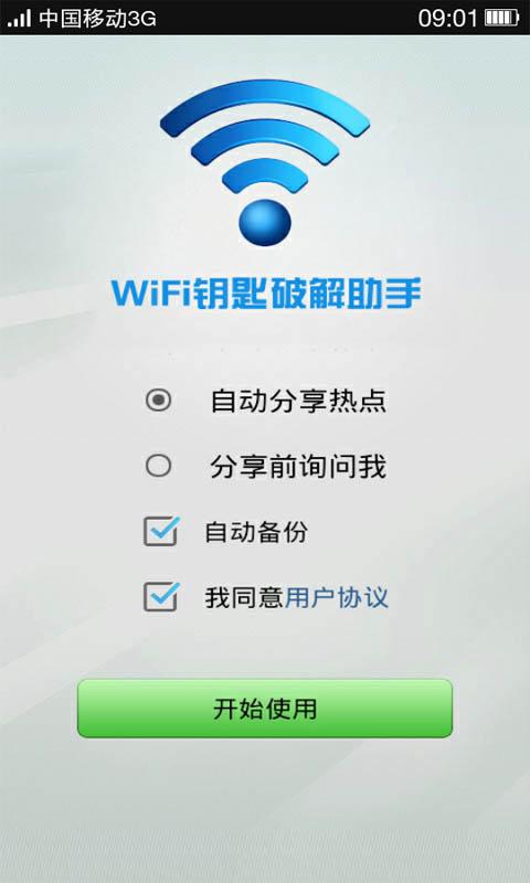 WIFI蹭网万能神器截图(4)