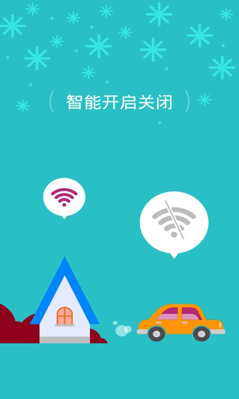 wifi万能全球通截图(2)