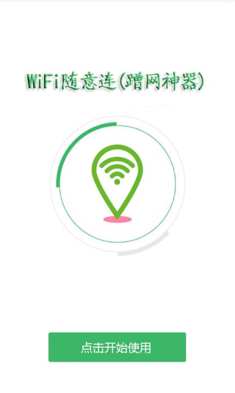 WiFi随意连(蹭网神器)截图(1)