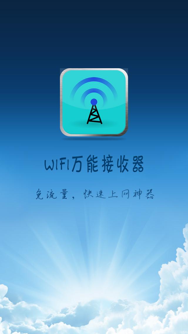 wifi万能接收器截图(4)