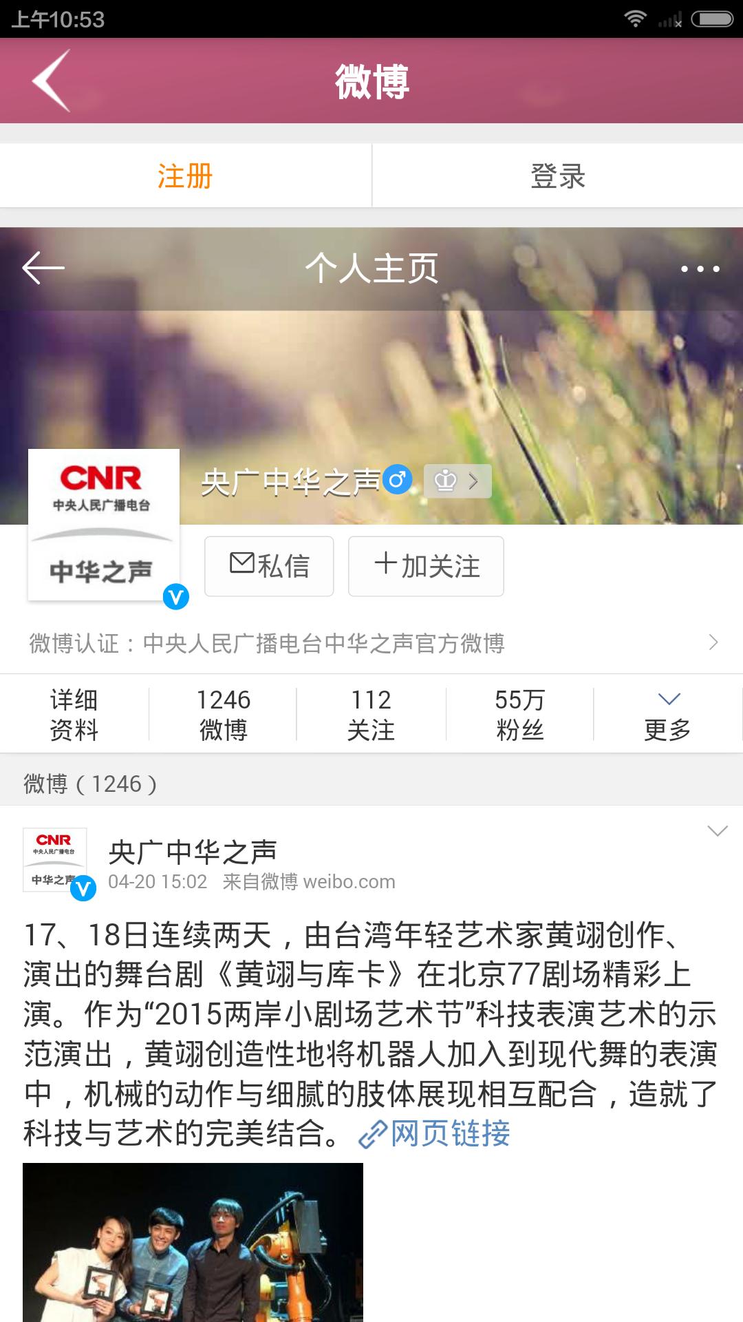 中华之声截图(2)