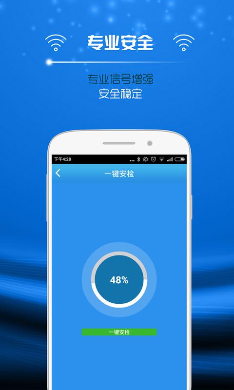 新版极速WiFi截图(2)