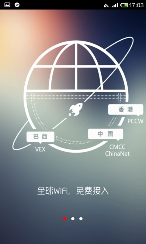 WiFi免费通截图(2)