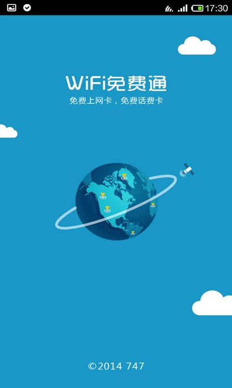 WiFi免费通截图(1)
