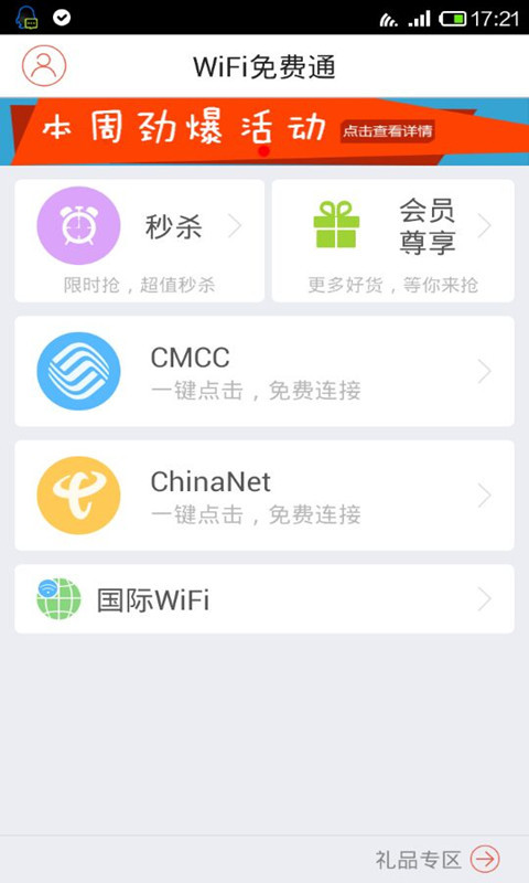 WiFi免费通截图(3)