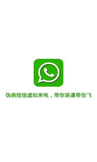 伪装短信虚拟来电截图(2)