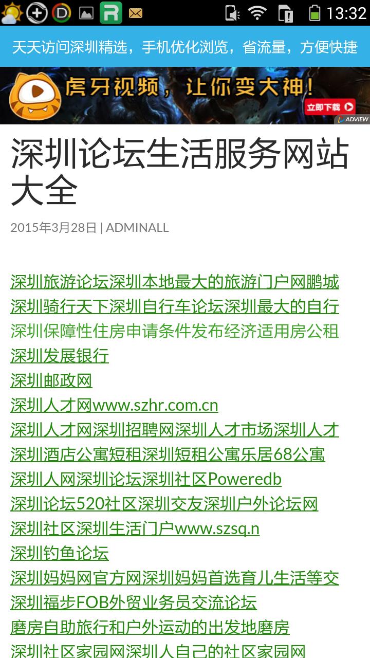 深圳通截图(4)