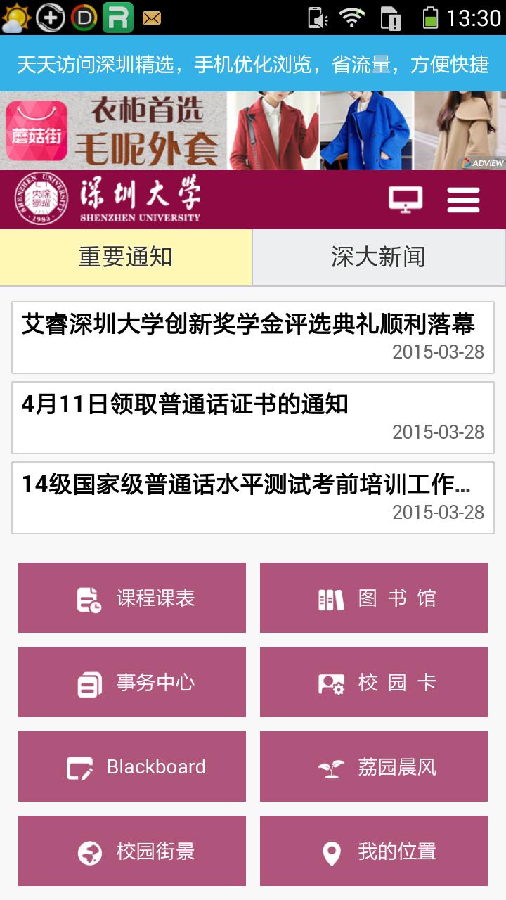深圳通截图(2)