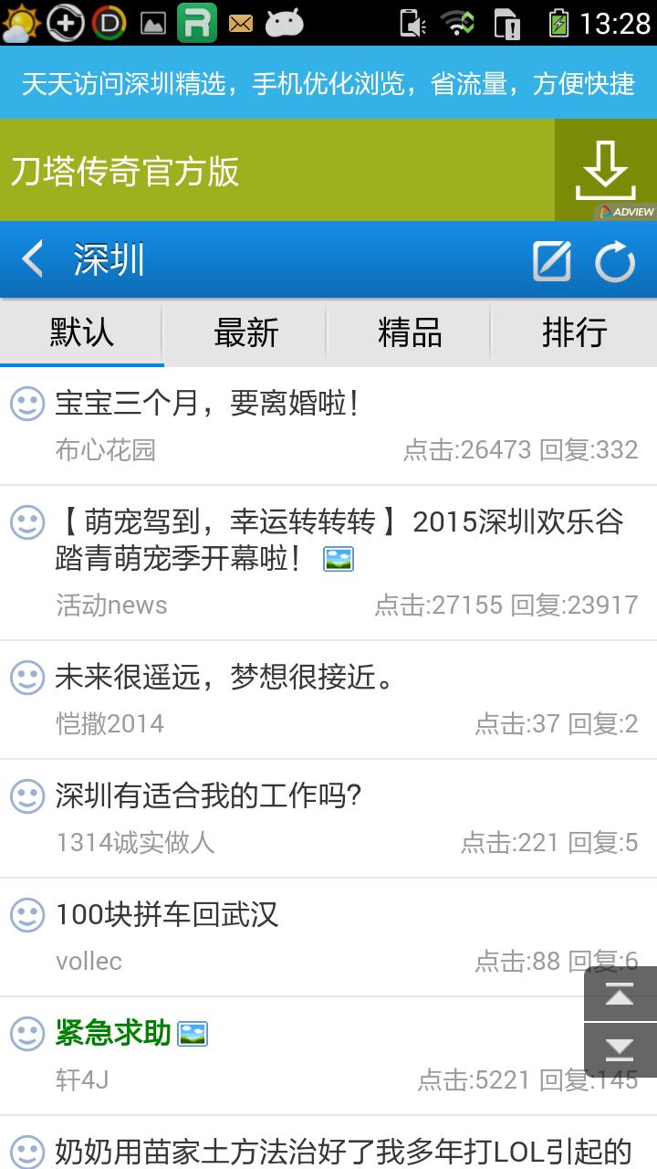深圳通截图(3)